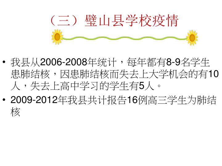 (三)璧山县学校疫情