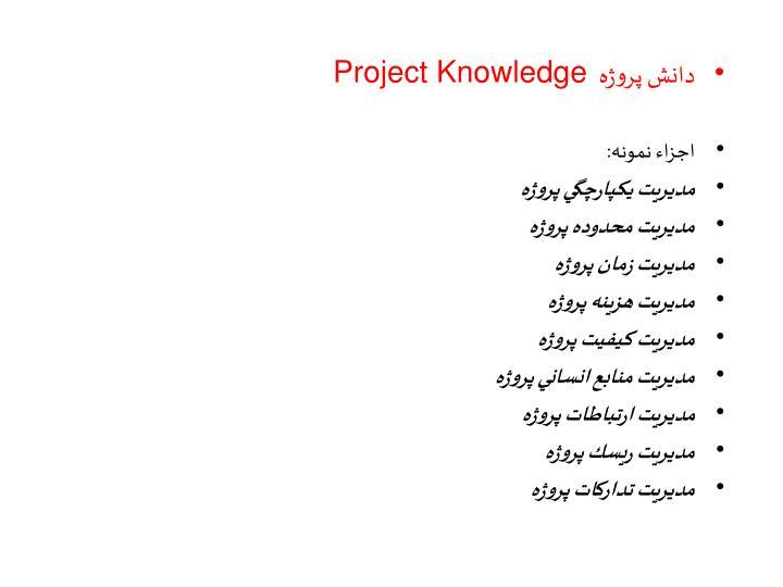 دانش پروژه
