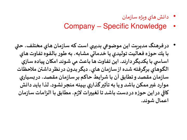 دانش هاي ويژه سازمان