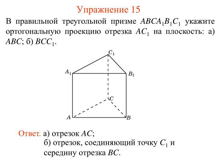В правильной треугольной призме