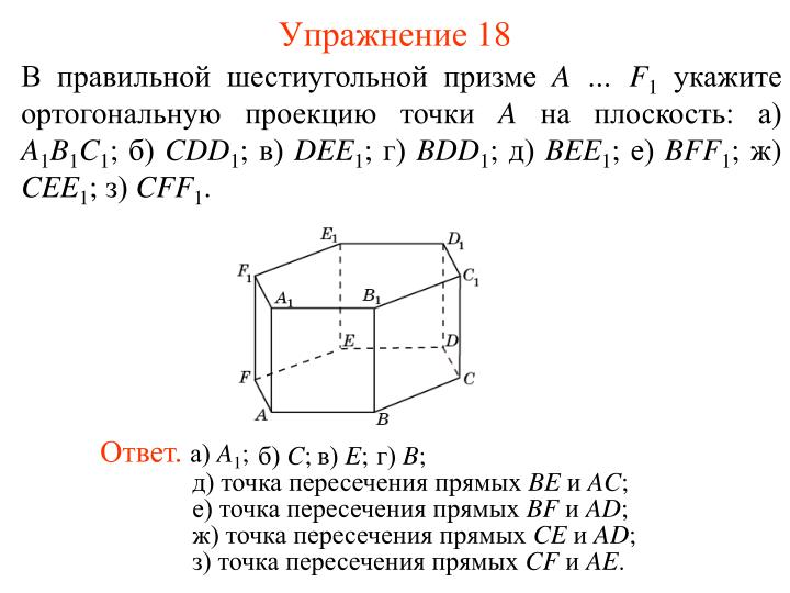 В правильной шестиугольной призме
