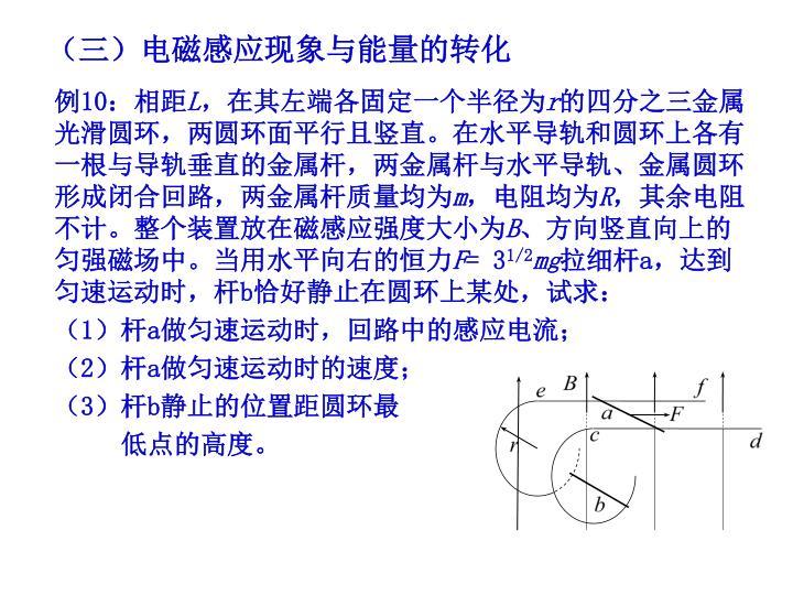 (三)电磁感应现象与能量的转化