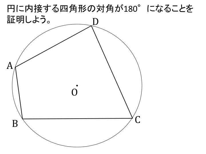 円に内接する四角形の対角が