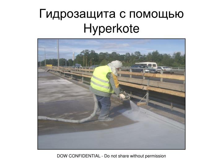 Гидрозащита с помощью