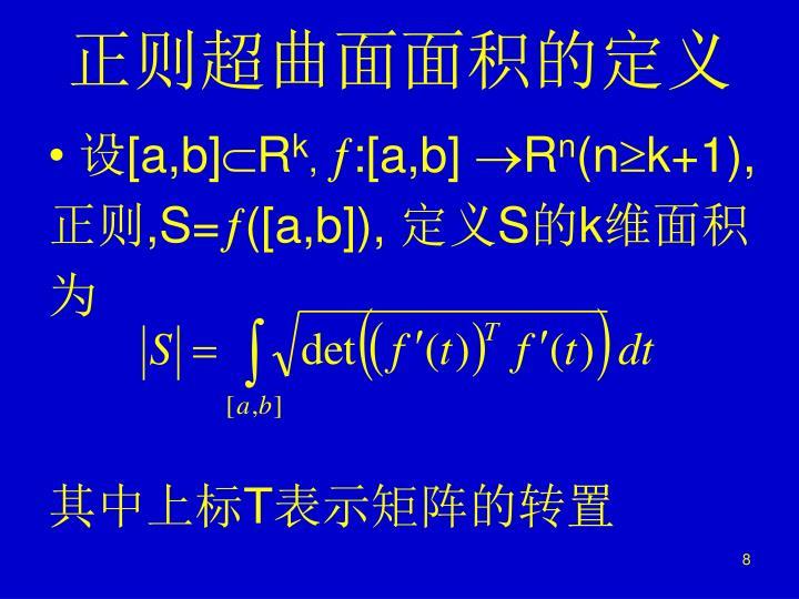 正则超曲面面积的定义