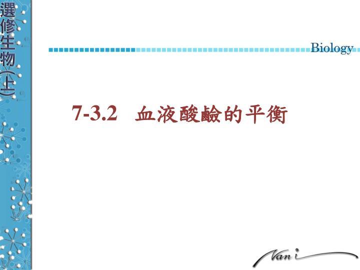 7-3.2