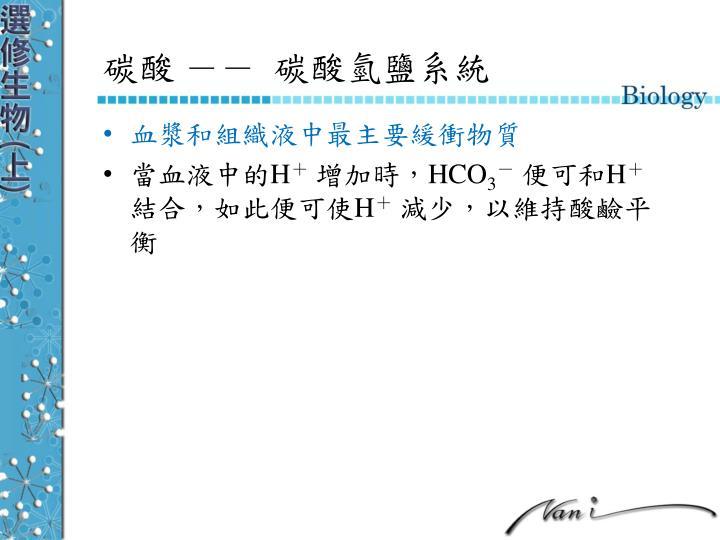 碳酸 --  碳酸氫鹽系統