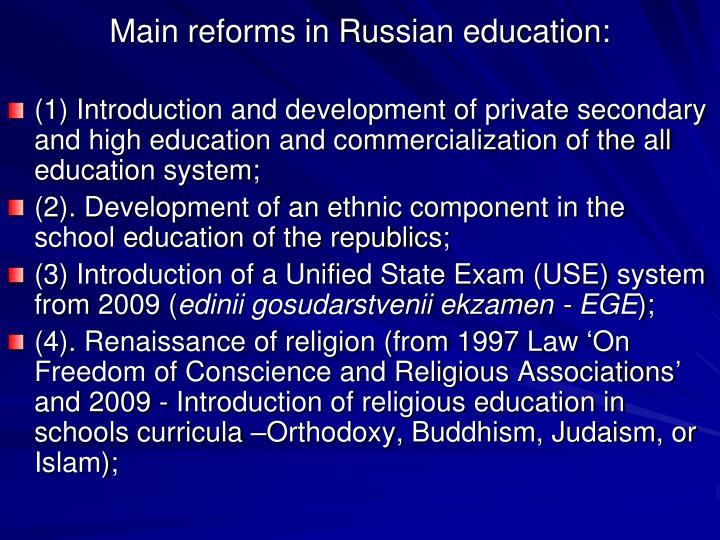Main reforms in Russian education: