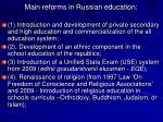 main reforms in russian education