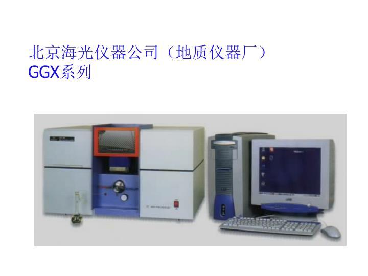 北京海光仪器公司(地质仪器厂)