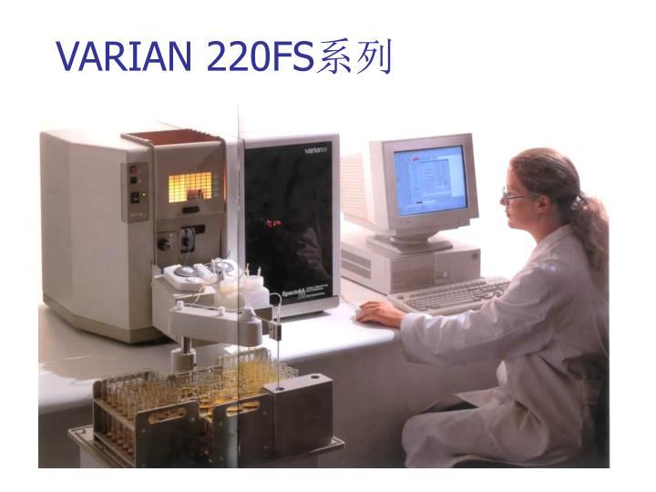 VARIAN 220FS