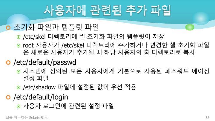 사용자에 관련된 추가 파일
