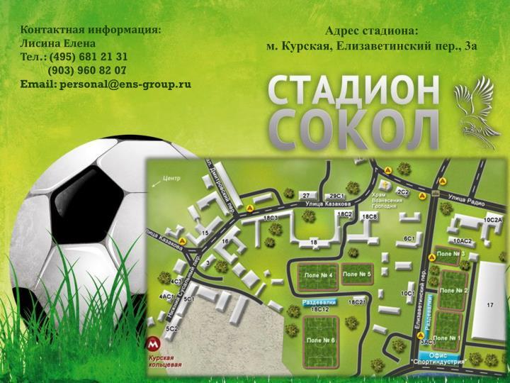 Адрес стадиона: