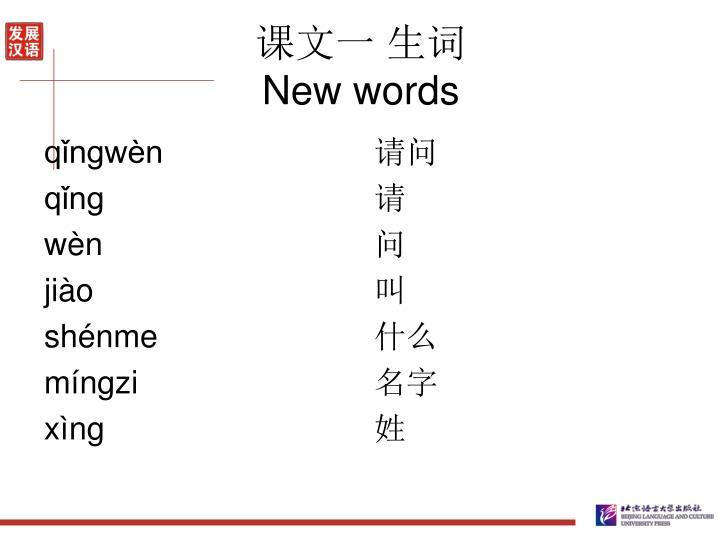 qǐngwèn