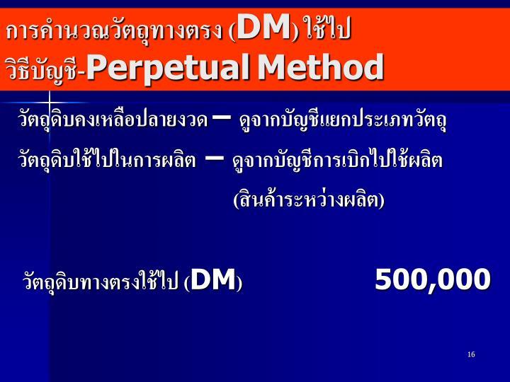การคำนวณวัตถุทางตรง (