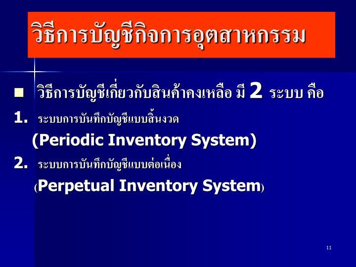 วิธีการบัญชีกิจการอุตสาหกรรม