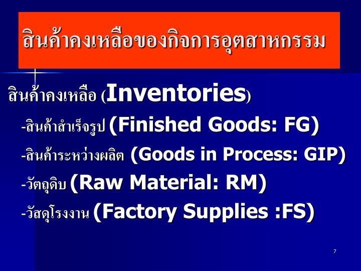 สินค้าคงเหลือของกิจการอุตสาหกรรม