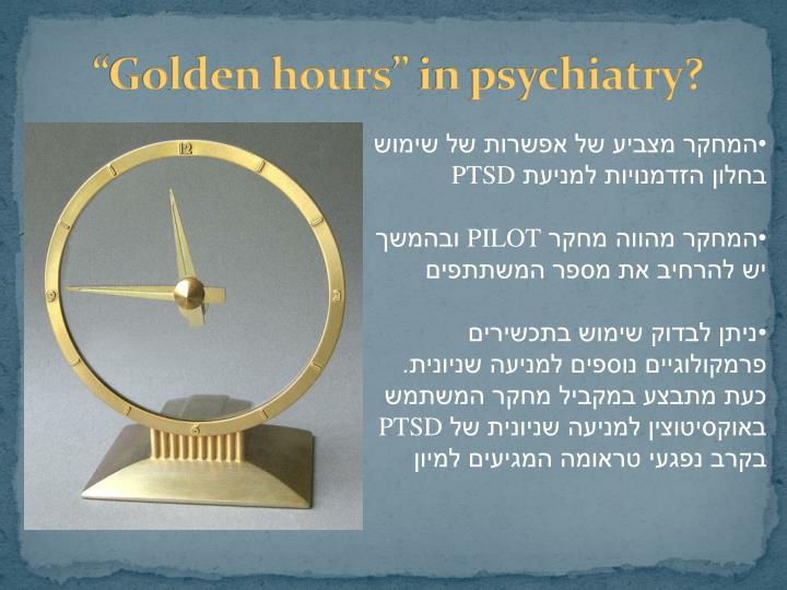 Golden hours in psychiatry?