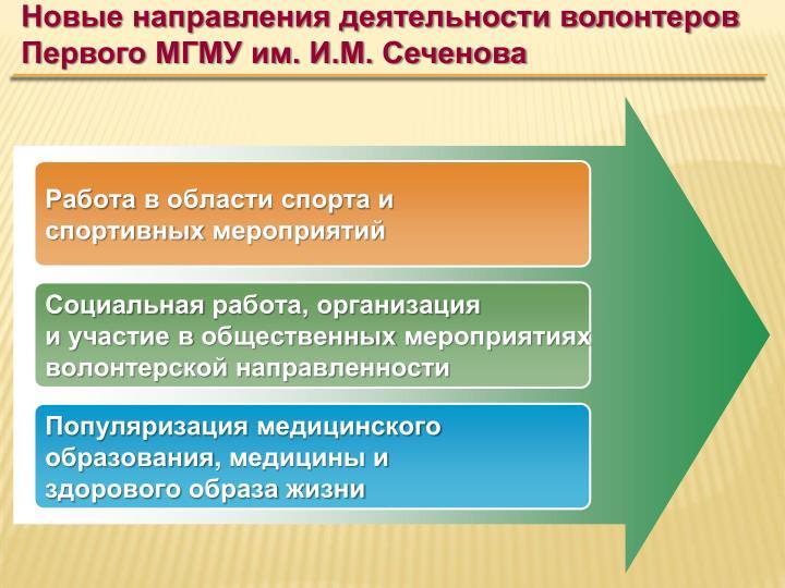 Новые направления деятельности волонтеров Первого МГМУ им. И.М. Сеченова