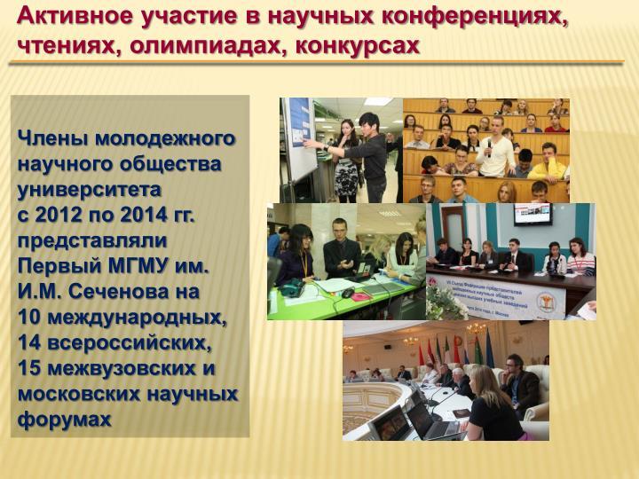 Активное участие в научных конференциях, чтениях, олимпиадах, конкурсах