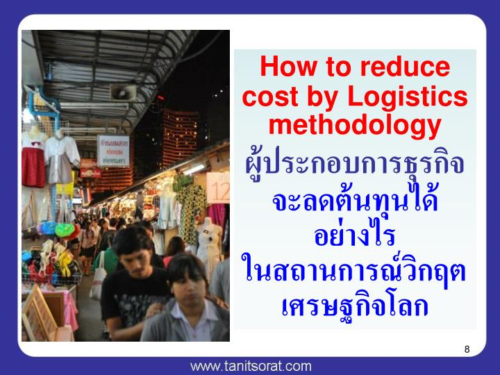 How to reduce cost by Logistics methodology