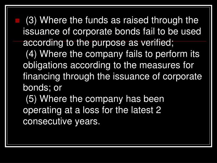 (3) Where the funds as raised through the issuance of corporate bonds fail to be used according to the purpose as verified;