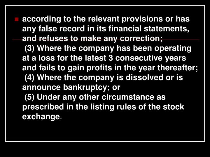 according to the relevant provisions or has any false record in its financial statements, and refuses to make any correction;