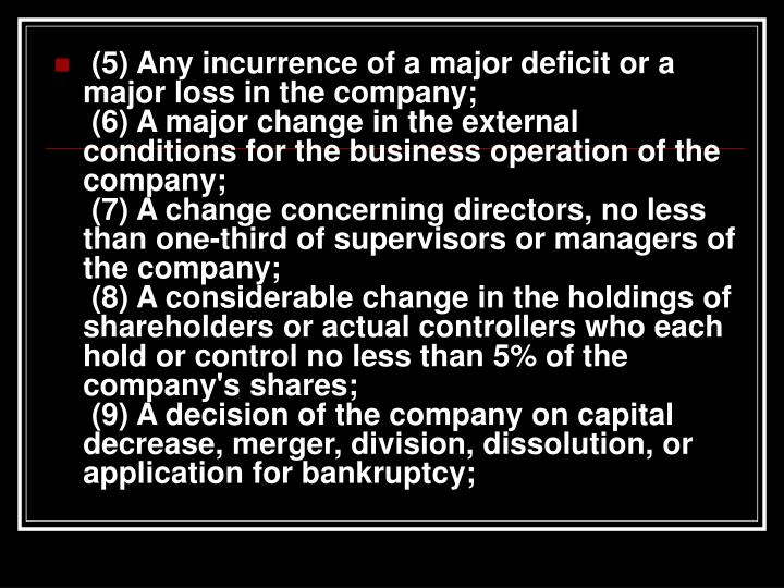 (5) Any incurrence of a major deficit or a major loss in the company;