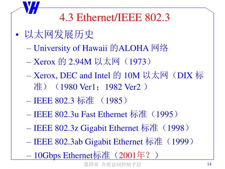 4.3 Ethernet/IEEE 802.3