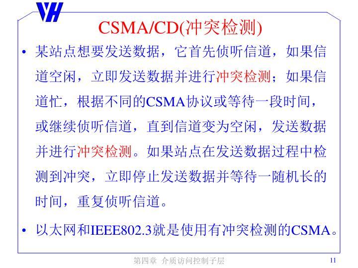 CSMA/CD(