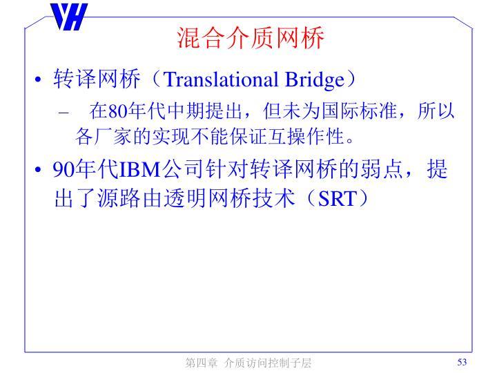 混合介质网桥