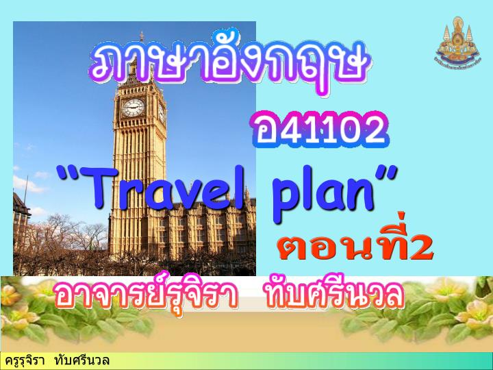 """Travel plan"""