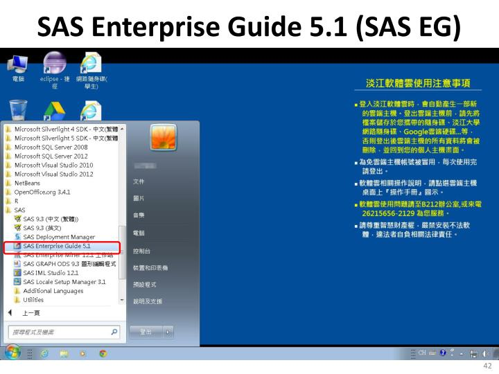 SAS Enterprise Guide 5.1 (SAS EG)