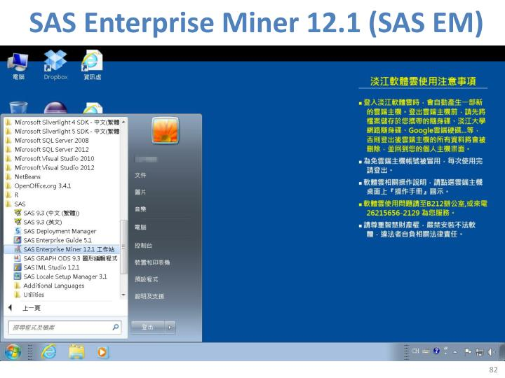 SAS Enterprise Miner 12.1 (SAS EM)
