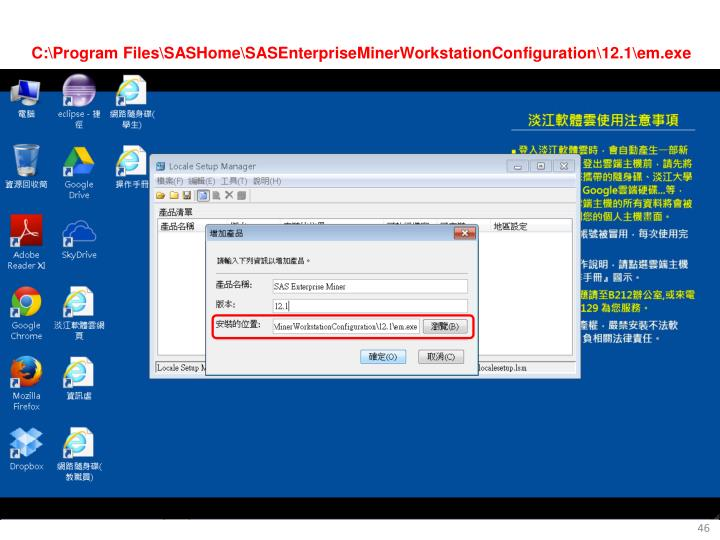 C:\Program Files\SASHome\SASEnterpriseMinerWorkstationConfiguration\12.1\em.exe