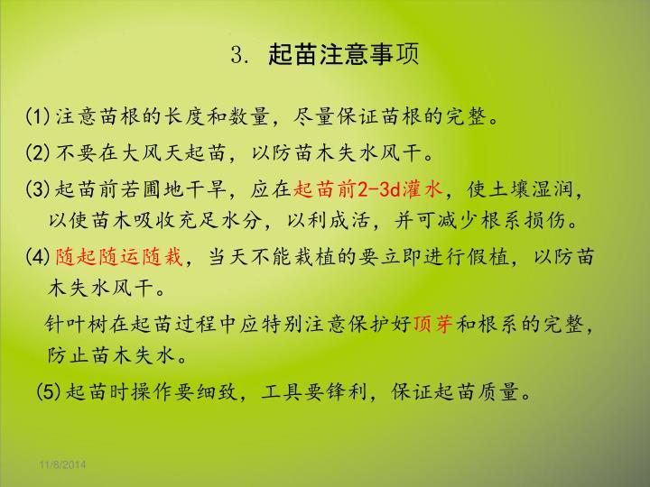 (1)注意苗根的长度和数量,尽量保证苗根的完整。