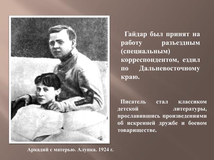 Гайдар был принят на работу разъездным (специальным) корреспондентом, ездил по Дальневосточному краю.