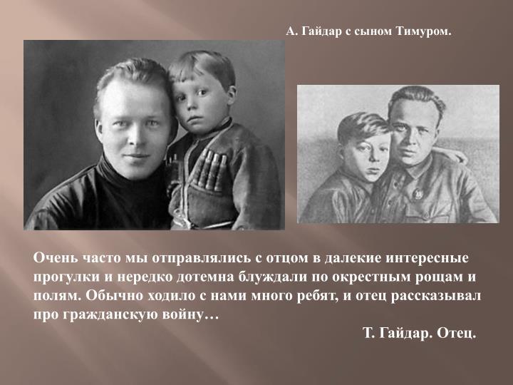 А. Гайдар с сыном Тимуром