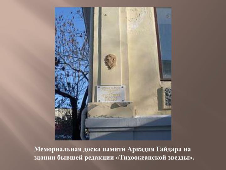 Мемориальная доска памяти Аркадия Гайдара на здании бывшей редакции «Тихоокеанской звезды».