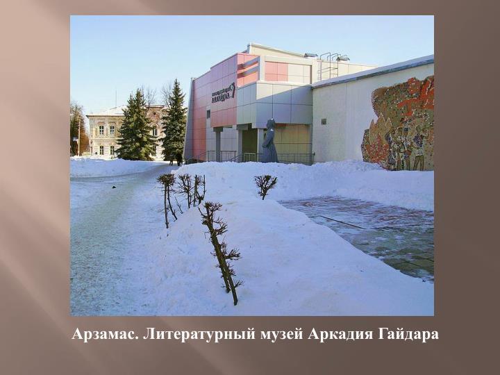 Арзамас. Литературный музей Аркадия Гайдара