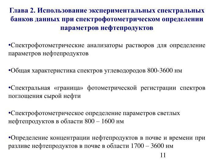 Глава 2. Использование экспериментальных спектральных банков данных при спектрофотометрическом определении параметров нефтепродуктов