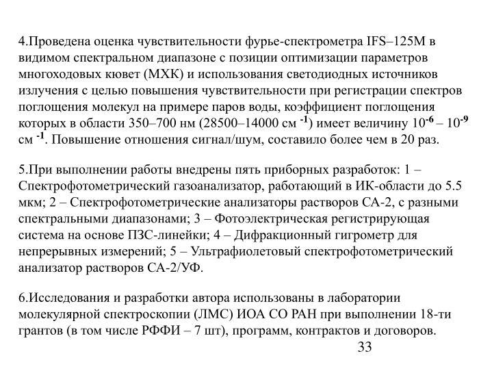 4.   - IFS125           ()                  ,      350700  (2850014000