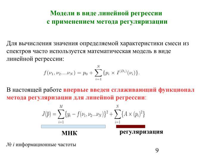 Модели в виде линейной регрессии