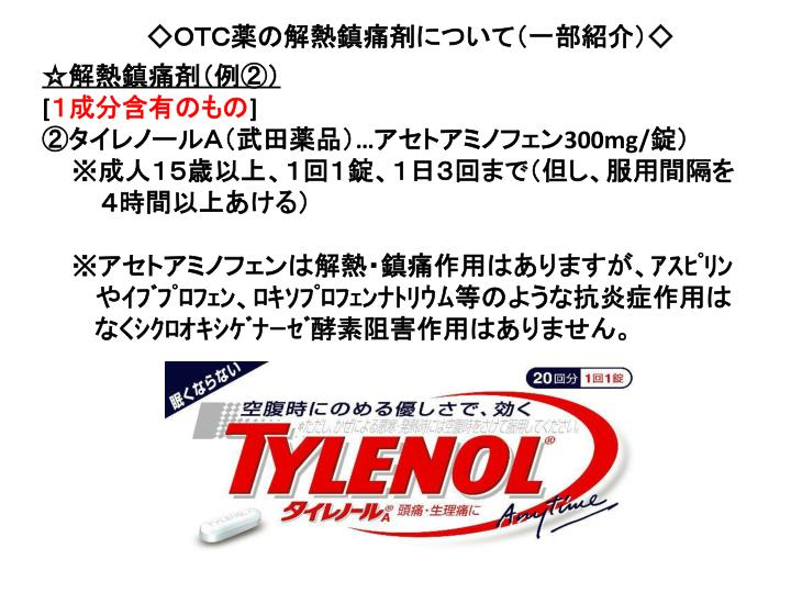 ◇OTC薬の解熱鎮痛剤について(一部紹介)◇