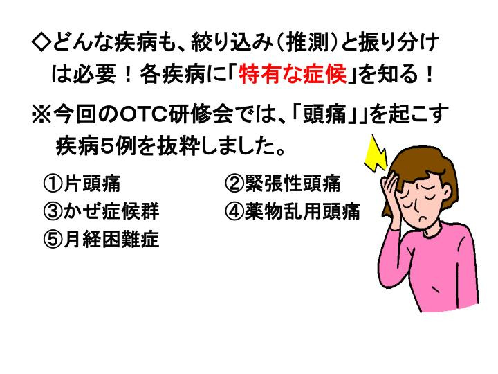 ◇どんな疾病も、絞り込み(推測)と振り分け