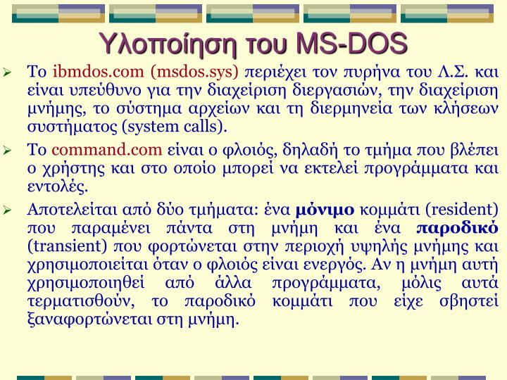 Ms dos2