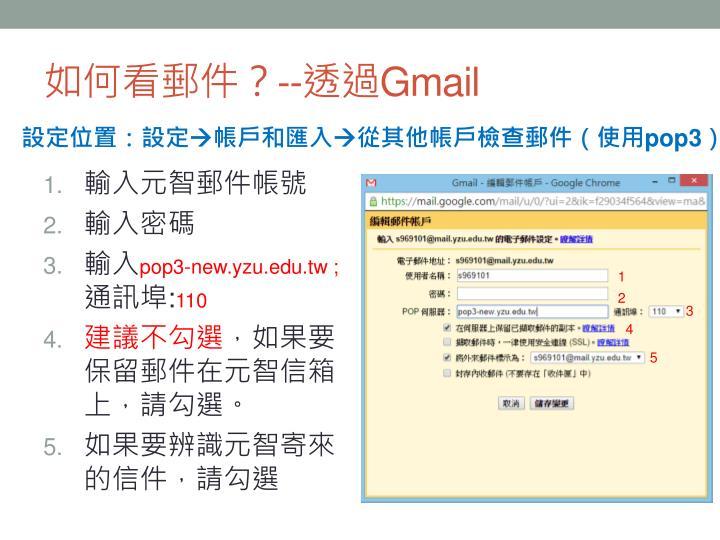 如何看郵件?