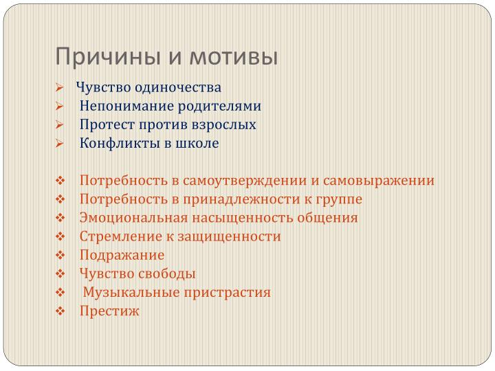 Причины и мотивы