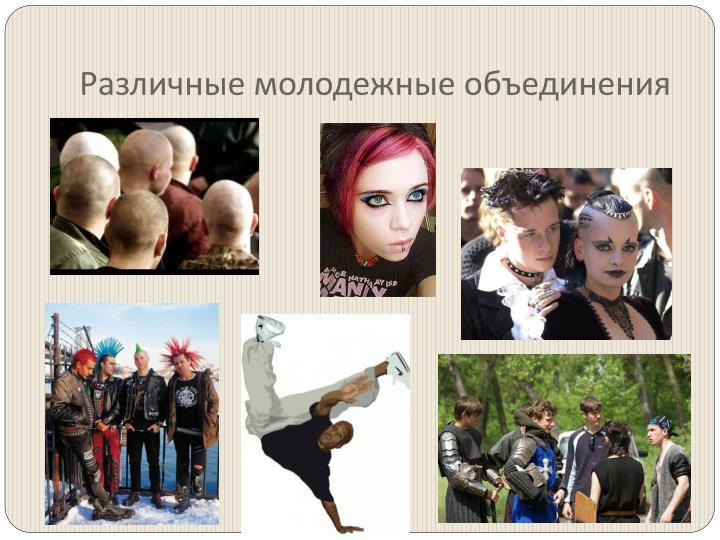 Различные молодежные объединения