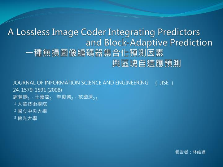 A lossless image coder integrating predictors and block adaptive prediction